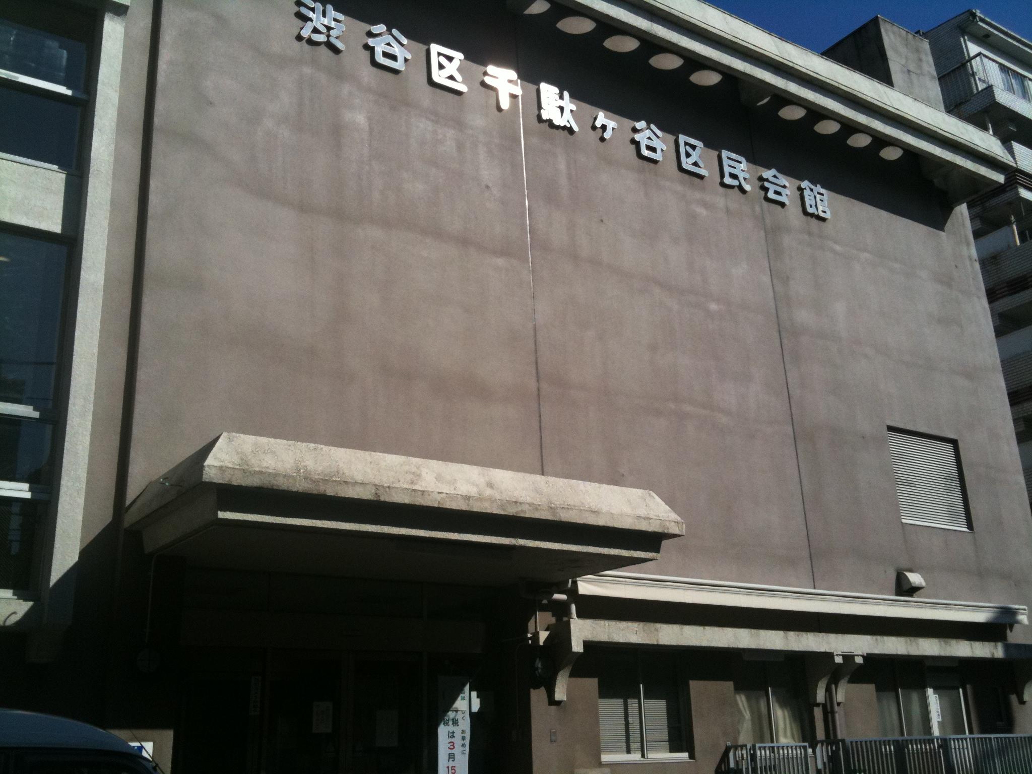 千駄ヶ谷区民会館